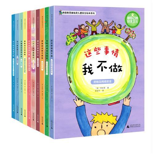 做自己的安全卫士·韩国教育部指定儿童安全绘本系列(全10册)