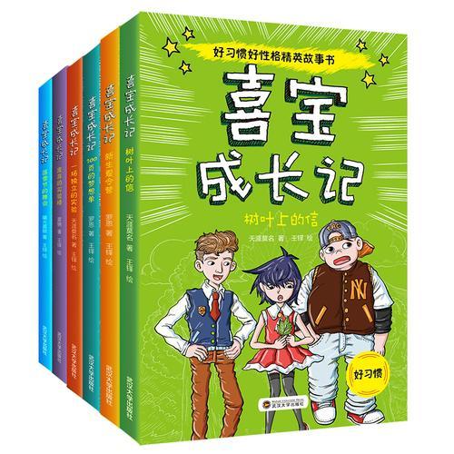 喜宝成长记(全六册)