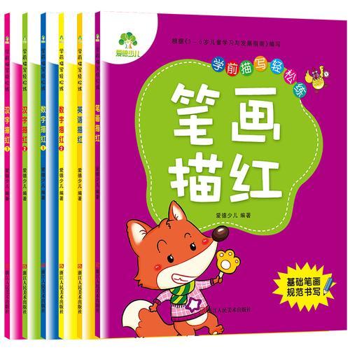 墨点字帖 学前描写轻松练套装(6册)
