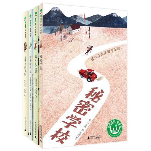 魔法象故事森林·少年游系列第二辑(套装共4册)