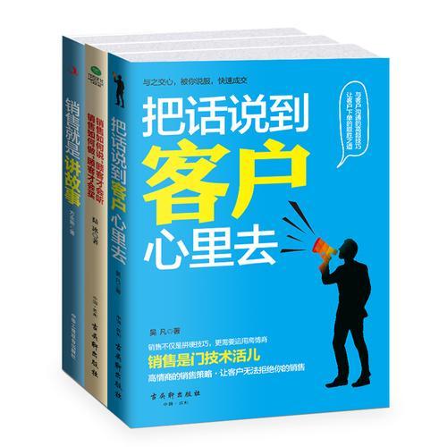 畅销套装-销售就是要会说会做(全三册):(把话说到客户心里去+销售如何说,顾客才会听+销售就是讲故事)