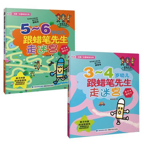 蜡笔先生脑力开发游戏(共2册):3-4岁幼儿跟蜡笔先生走迷宫+5-6岁幼儿跟蜡笔先生走迷宫
