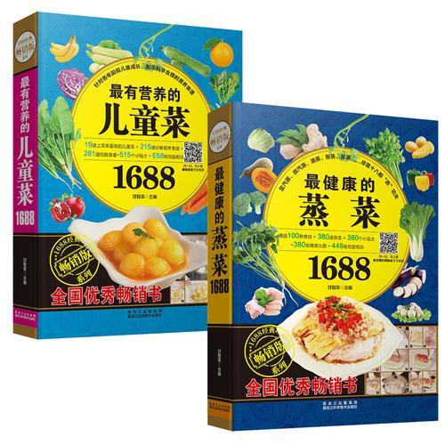 1688经典畅销版系列(共2册):最有营养的儿童菜+最健康的蒸菜