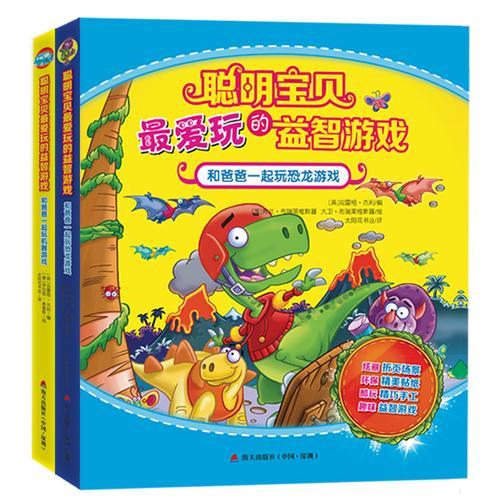 聪明宝贝最爱玩的益智游戏  男孩版(全2册)