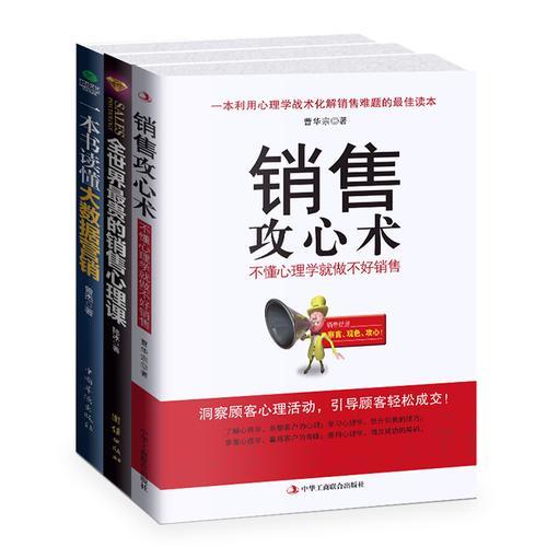 畅销套装-销售攻心实用全集(全三册):(销售攻心术+全世界最贵的销售心理课+一本书读懂大数据营销)