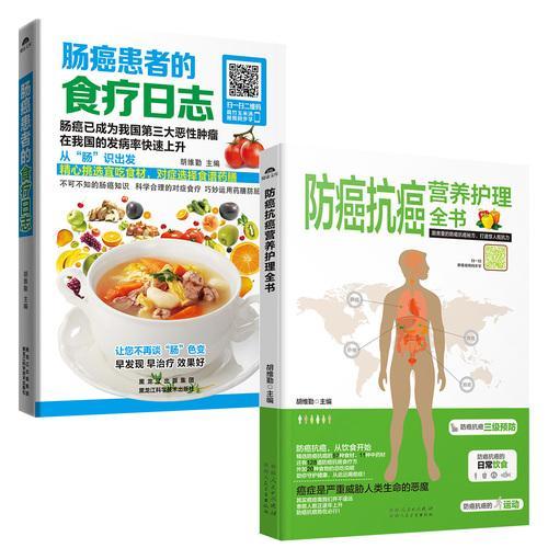 肠癌患者的食疗日志+防癌抗癌营养护理全书(共2册)
