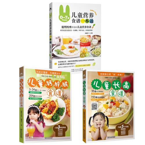儿童营养健康食谱(共3册):0-7岁儿童营养食谱一本通+儿童钙铁锌食谱+儿童长高食谱