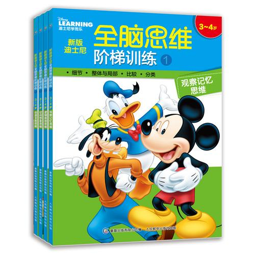 新版迪士尼全脑思维阶梯训练(3-4岁)(4册)