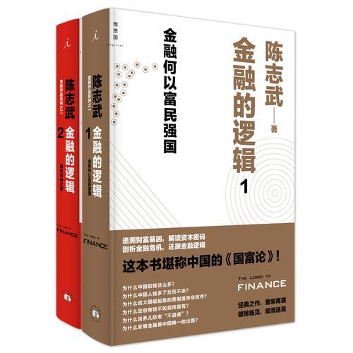 陈志武谈金融(金融的逻辑全二册)
