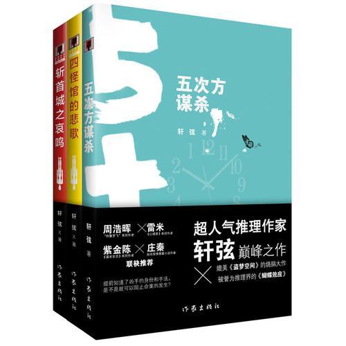 神探慕容思炫(套装三册)