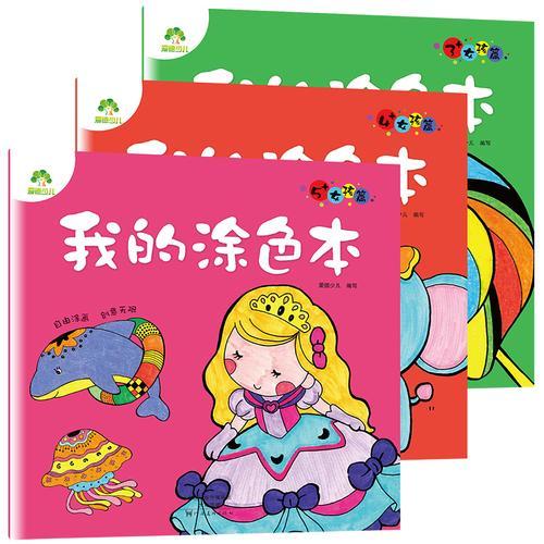 爱德少儿 我的涂色本 女孩篇套装(3册)涂鸦图画本填色本幼儿童学画本