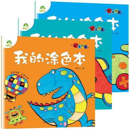 爱德少儿 我的涂色本 男孩篇套装(3册)涂鸦图画本填色本幼儿童学画本