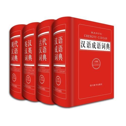 中小学生全新版工具书 全套共4册 汉语成语词典 现代汉语词典 英汉汉英词典 古代汉语词典