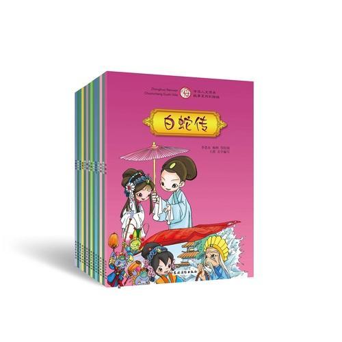 中华人文传承故事系列彩绘版(全14册)漫画演绎中华经典故事,让孩子在愉悦阅读中轻松了解中华文化)