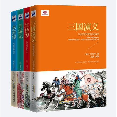 中国古典文学四大名著(新课标)(套装)