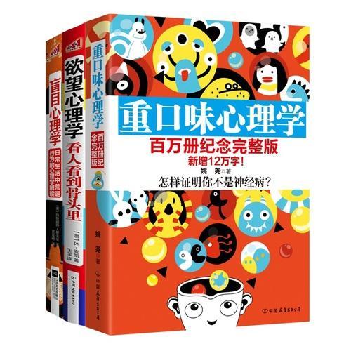 屌丝心理学3册套装