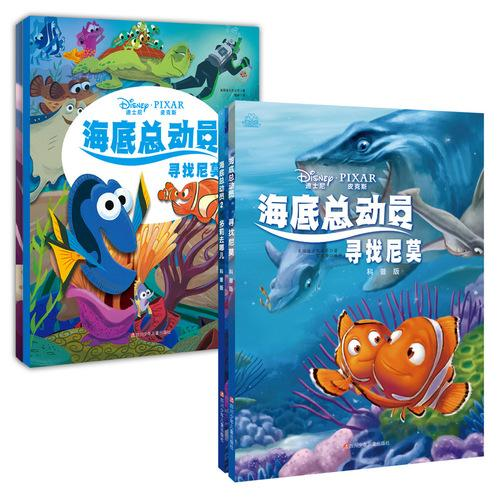迪士尼海底总动员系列绘本(平装)(套装共4册)