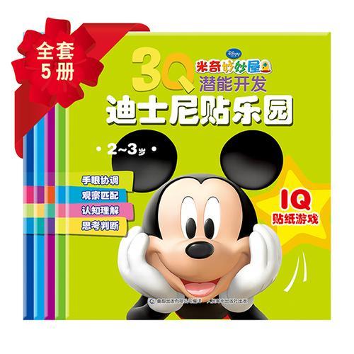 3Q潜能开发迪士尼贴乐园 米奇妙妙屋(2~3岁)(5册)