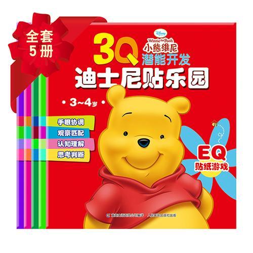 3Q潜能开发迪士尼贴乐园 小熊维尼(3~4岁)(5册)