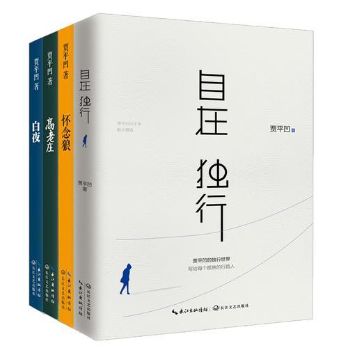 贾平凹的独行世界4册套装