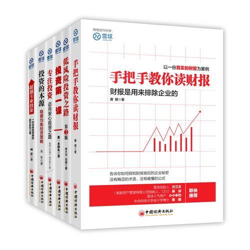 雪球系列6本套装 手把手教你读财报、投资第一课、专注投资、低风险投资之路(第2版)、投资的本源、超越专业投资