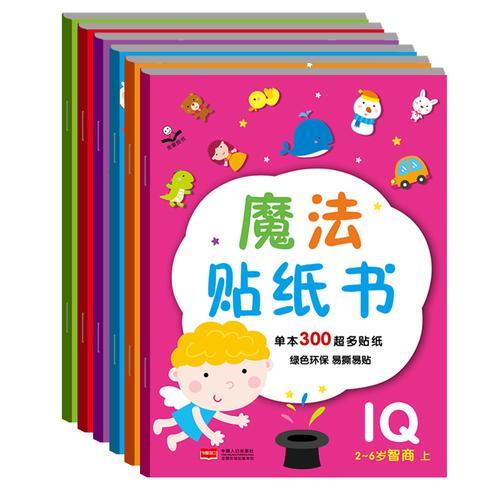 魔法贴纸书.2~6岁(6册)