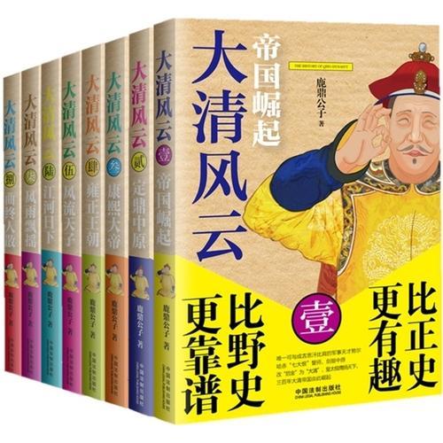 大清风云(套装全8册)