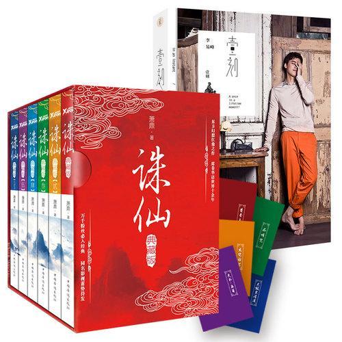 诛仙(典藏版套装)(全六册)含《壹刻:李易峰最好的时光》