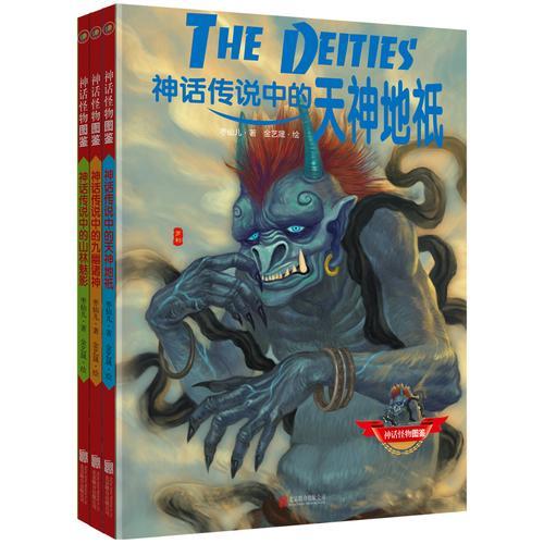 神话怪物图鉴系列 第二辑(套装共3册)