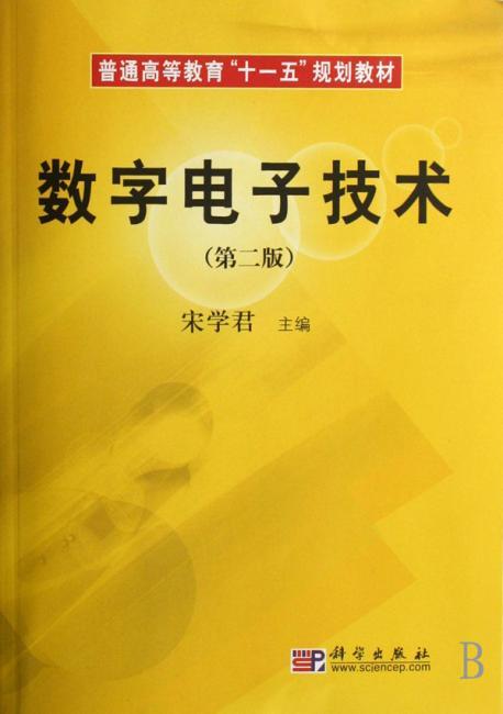 数字电子技术(第二版)