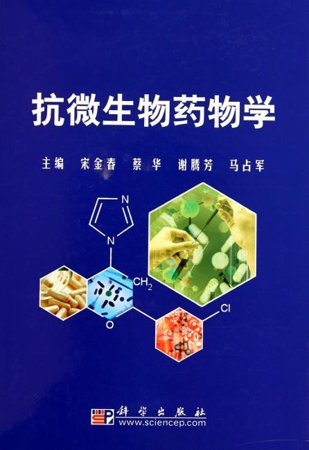 抗微生物药物学