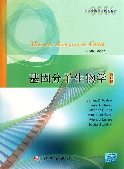 基因分子生物学(影印版)Molecular Biology of the Gene(6e)
