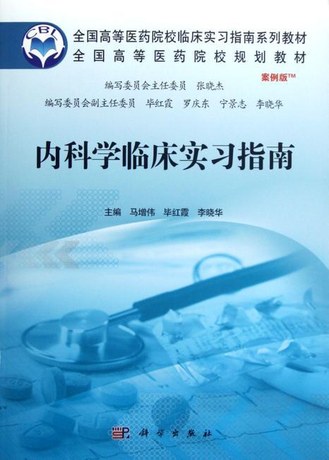 内科学临床实习指南