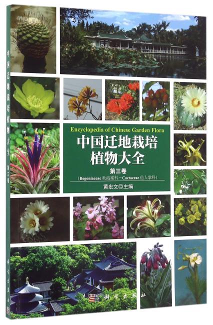 中国迁地栽培植物大全 第三卷