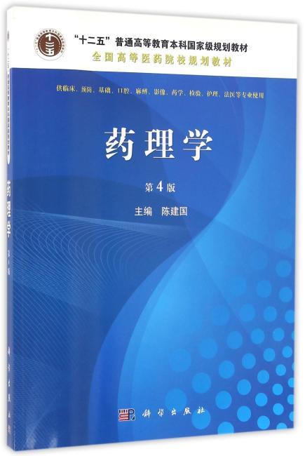 药理学(第4版)