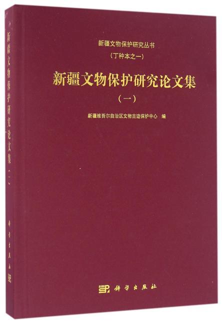 新疆文物保护研究论文集(一)