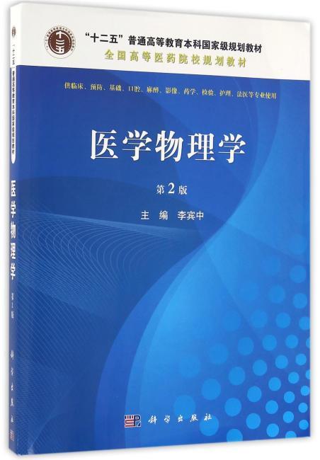 医学物理学(第2版)