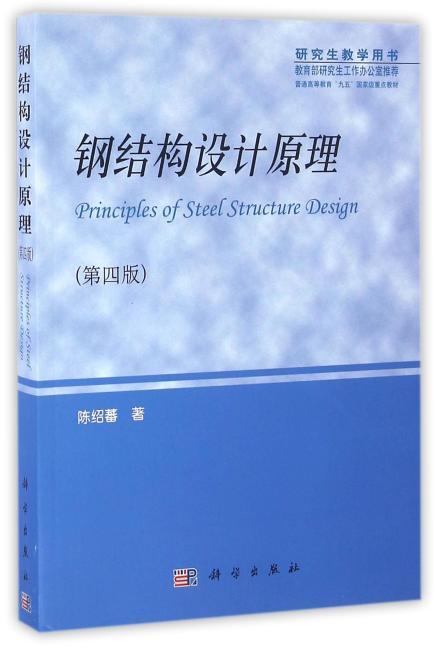 钢结构设计原理(第四版)