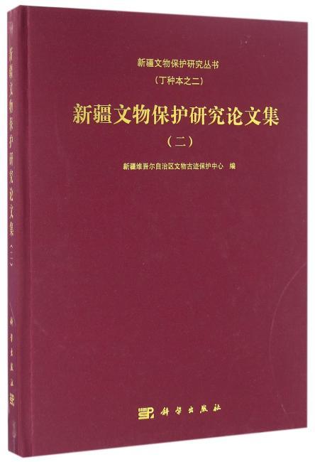 新疆文物保护研究论文集(二)