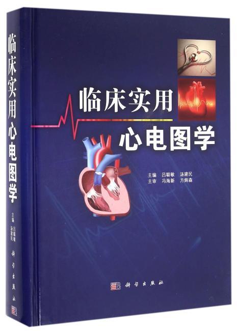 临床实用心电图学