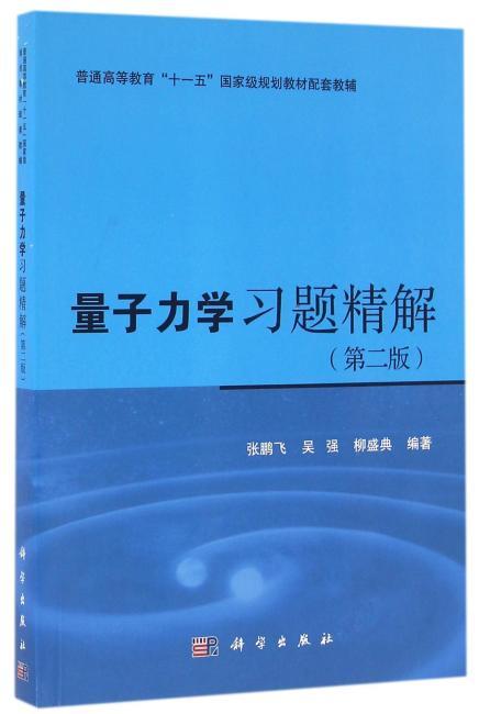 量子力学(第二版)习题精解