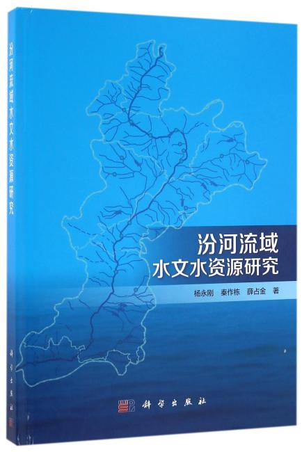 汾河流域水文水资源集成研究