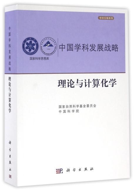 中国学科发展战略·理论与计算化学