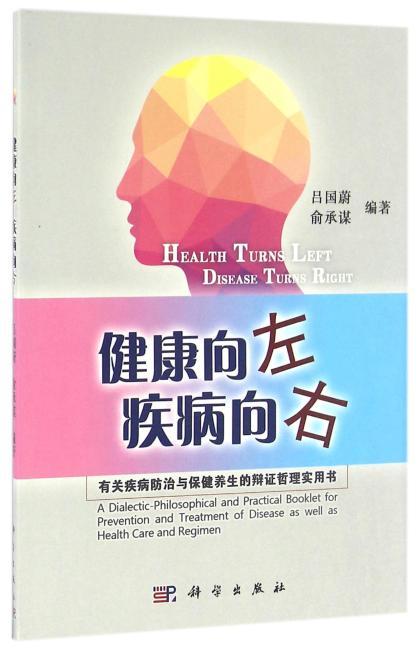 健康向左 疾病向右——有关疾病防治与保健养生的辩证哲理实用书