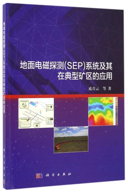 地面电磁探测(SEP)系统及其在典型矿区的应用
