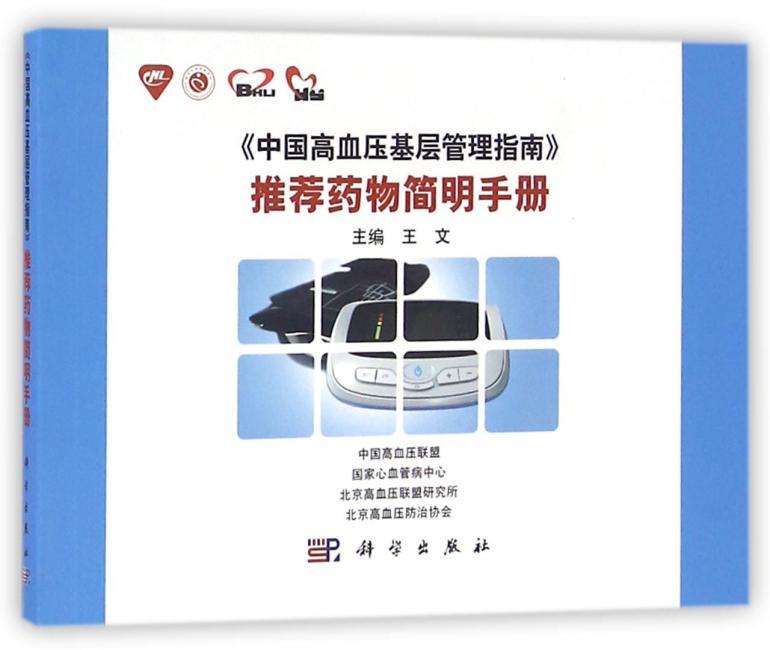 《中国高血压基层管理指南》推荐药物简明手册
