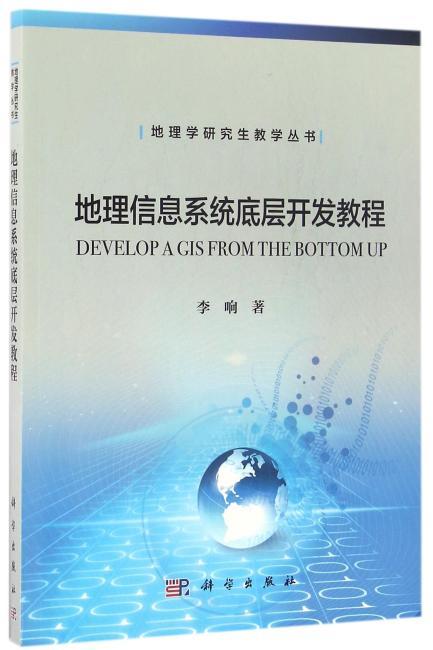 地理信息系统开发教程