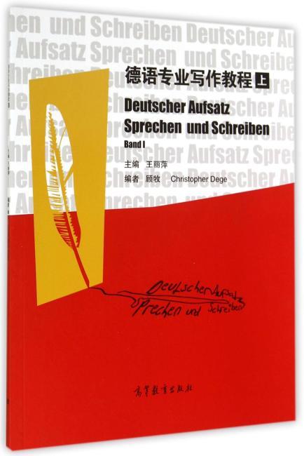 德语专业写作教程(上)