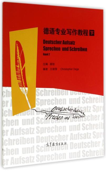 德语专业写作教程(下)
