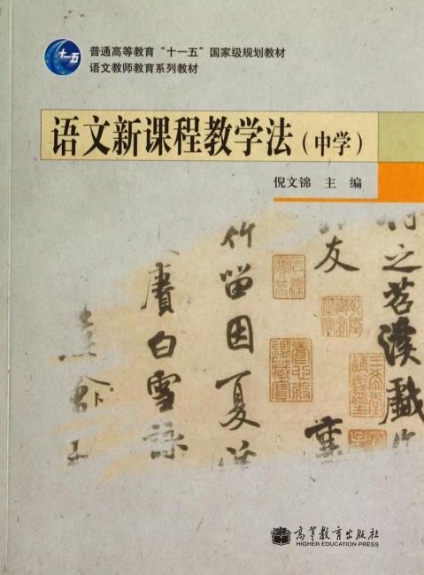语文新课程教学法(中学)